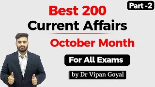 Best 200 October 2020 Current Affairs MCQs Set 2 For all Exams l Study IQ Dr Vipan Goyal  #CET #NTPC