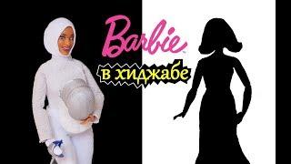 Ibtihaj Muhammad Barbie doll / First hijab-wearing Barbie / UNBOXING REVIEW Mattel 2018