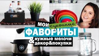 Смотреть онлайн Тройка необходимых на кухне предметов