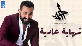 حصرياً احمد سعد اغنية نهايه عاديه -2017 Ahmed Saad تحميل MP3