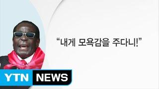 91살 독재자의 찡그린 표정 하나에 직장 잃어 / YTN