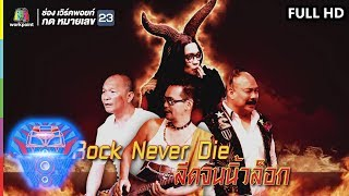 ชิงร้อยชิงล้าน ว้าว ว้าว ว้าว | Rock Never Die ลีดจนนิ้วล็อค | 9 มิ.ย. 62 Full HD