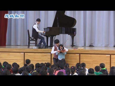 小学校訪れ生演奏 水戸・稲荷一小で音楽グループ 児童、楽器体験も