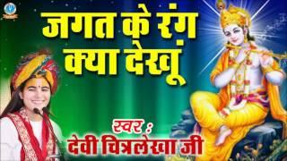 Jagat ke Rang Kya Dekhu New Krishna Bhajan 2016 Devi Chitralekha Ji