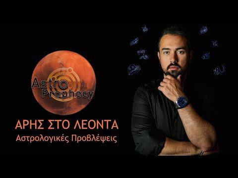 Άρης στο Λέοντα έως 29/7: Πώς θα μας επηρεάσει;