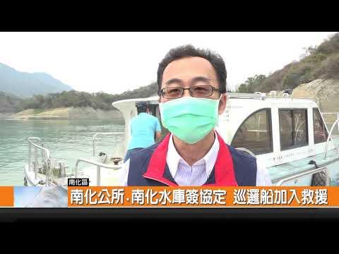 南化公所.南化水庫簽協定 巡邏船加入救援-新永安新聞