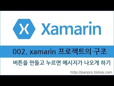 xamarin 강좌 002. xamarin 기본생성 프로젝트의 구조 - 버튼 추가