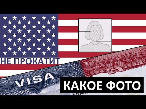 США 🇺🇸 ВИЗА 📸 ТРЕБОВАНИЯ к ФОТОГРАФИИ 📸 ФОТОШОП 📋 DS-160 📋 DV-2020