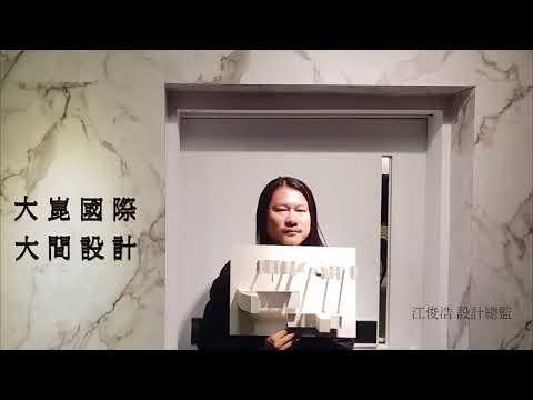江俊浩 X 大崑國際/大間設計 X美好關係