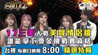 《台視17Q》慢慢說樂團,會唱又會答題,金曲獎不是白拿的!!