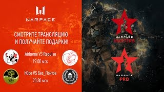 Warface Open Cup: Season 11. Masters & Pro: тур 3-1