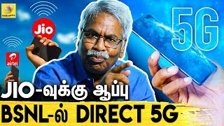 Late-ஆ வந்தாலும் Latest-ஆ 5G கொடுங்க ! | CK Mathivannan Interview On BSNL 4G Launch , JIO | 5g BSNL