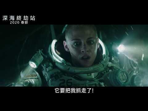 《深海終劫站》UNDERWATER (深海異獸) 最新驚悚電影首波預告 (中文字幕)