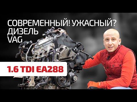 Большой гид по обновлённому двигателю 1.6 TDI (EA288) для VW, Skoda, Seat, Audi