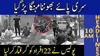 Siri Paye Bhonna Mehanga Par Gya   Headlines 10 AM   23 July 2021   Lahore Rang