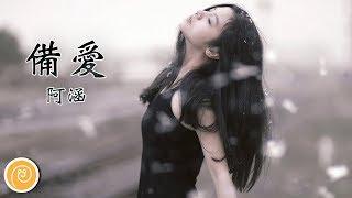 阿涵 - 備愛「♫ 音樂蝸歌詞版MV ♫」