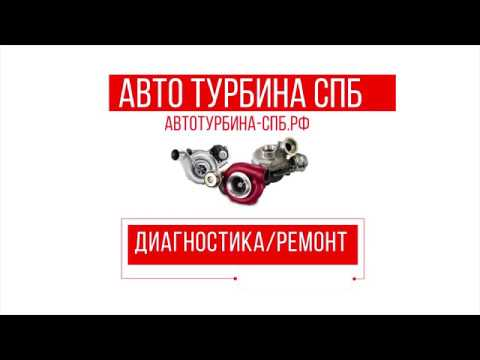 Ремонт турбины Renault Megane 2 .Ремонт турбины Renault Megane 2 в СПБ.