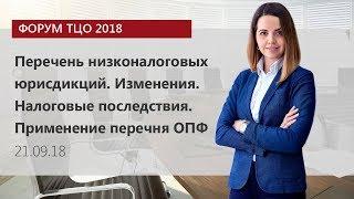 Евгения Абросимова об особенностях использования перечней низконалоговых юрисдикций, ОПФ и прочем