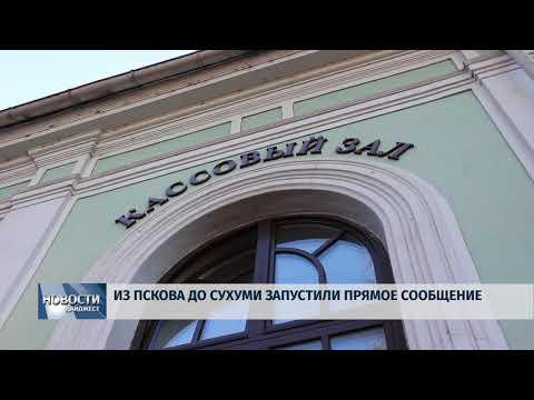 Новости Псков 29.05.2018 # Из Пскова до Сухуми запустили прямое сообщение
