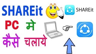 How To Use SHAREit In PC ? Send & Transfer Files PC To Android