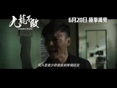九龍不敗電影海報