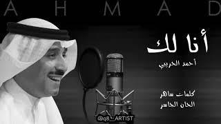 تحميل و مشاهدة أحمد الحريبي - أنا لك MP3