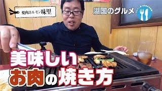 【湖国のグルメ】焼肉ホルモン味里【女将直伝!お肉の焼き方】