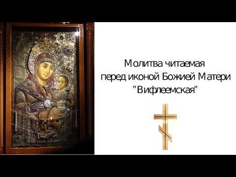 Молитва о даровании детей Вифлеемской Божьей Матери