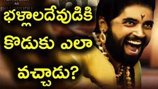 Bahubali 2 lo idi gamaninchara ? | భళ్లాలదేవుడికి కొడుకు ఎలా వచ్చాడు?