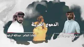 شيلة | الدموع الغريبة (خطوة جنوبية) كلمات الشاعر : عبدالله الرشود | آداء : علي عبدالعزيز