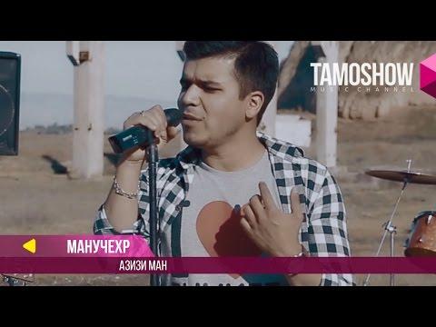 Манучехри Бахрулло - Азизи ман (Клипхои Точики 2017)