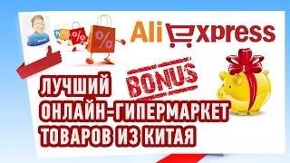 AliExpress (Али Экспресс) - Интернет-магазин качественных и дешевых товаров из Китая!