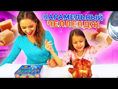 КАРАМЕЛЬНЫЙ ЧЕЛЛЕНДЖ Необычные Конфеты против Обычной Еды Candy VS Real Food Challenge /// Вики Шоу