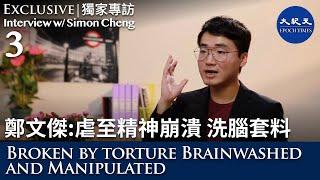 [Precious Dialogue] Exclusive Interview with Simon Cheng Pt. 3 (English Subtitles)