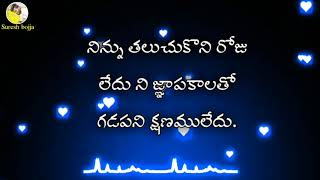 Heart Touching Girls Love Failure || Sureshbojja || Telugu Prema Kavithalu || Love Quotes ||