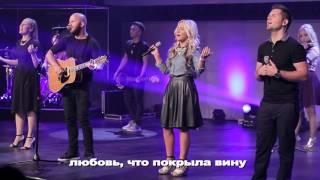 """О Благодать - New Beginnings Church """"Scandal of Grace'-by Hillsong United"""