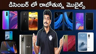 Upcoming Mobiles in December 2018 ll in Telugu ll