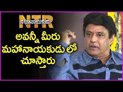 Balakrishna About His Father Sr NTR | NTR Kathanayakudu Sankranthi Special Interview