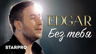 EDGAR - Без тебя