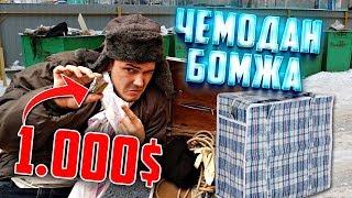 Купил Чемодан БОМЖА - Нашел ДОРОГОЙ АРТЕФАКТ