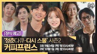 [정식 예고] ☕'청춘다큐-다시 스물'🍰시즌2, 커피프린스 #MBCLife