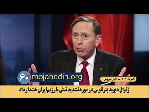 مهمترین اخبار ایران وجهان در ۶۰ ثانیه  اخبار نیمروزی۳ مرداد ۹۸