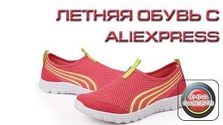 Летняя обувь с Aliexpress | Распаковка | China_Gadgets