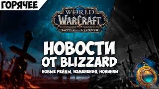 Горячие новинки от  Blizzard! Расы, рейды, изменения!