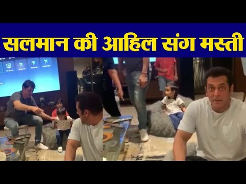 Salman Khan enjoys with Arpita Khan's son Ahil Sharma; Watch Video | FilmiBeat