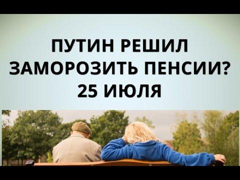 Путин решил заморозить пенсии? 25 июля