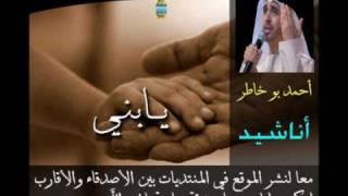 تحميل اغاني يابني - Ahmed Bukhatir . احمد بو خاطر MP3