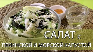 Салат с морской и пекинской капустой. Сочный и хрустящий