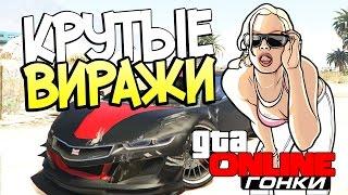 GTA 5 Online (PС)- Крутые виражы! #4