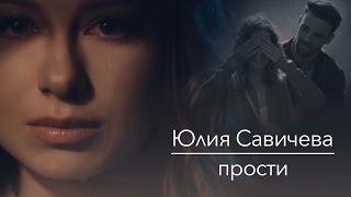 ЮЛИЯ САВИЧЕВА - ПРОСТИ